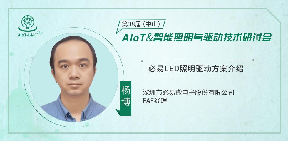 深圳市必易微电子股份有限公司FAE经理 杨博