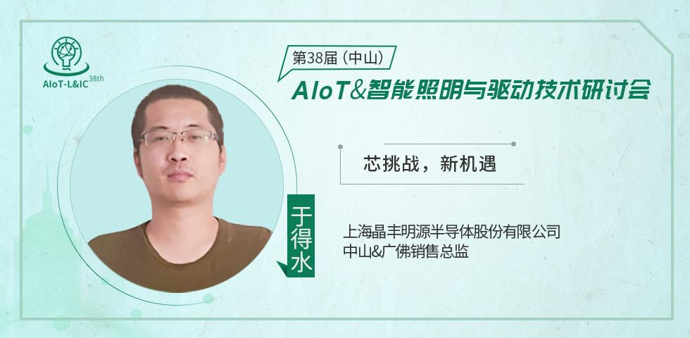 上海晶丰明源半导体股份有限公司中山&广佛销售总监 于得水