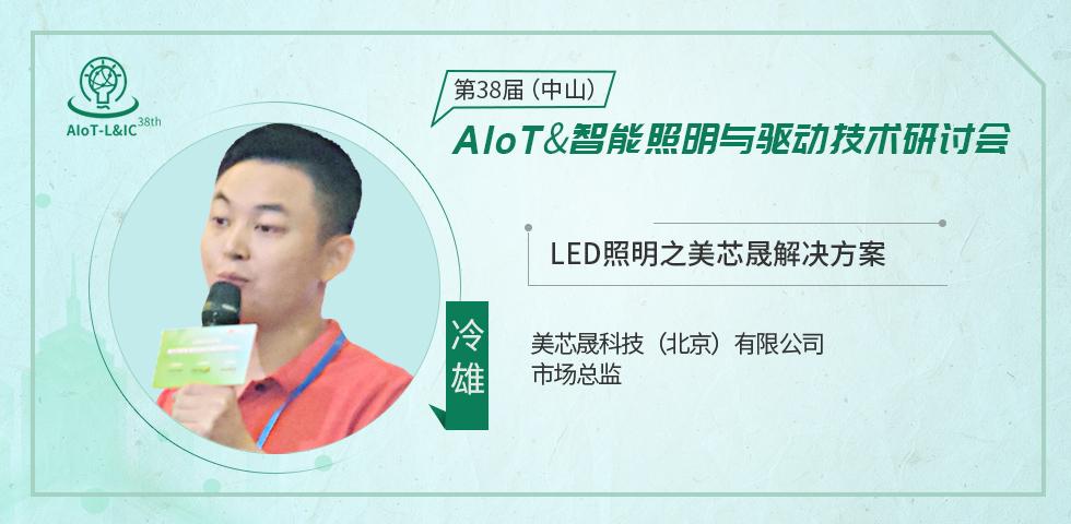 美芯晟科技(北京)有限公司市场总监 冷雄