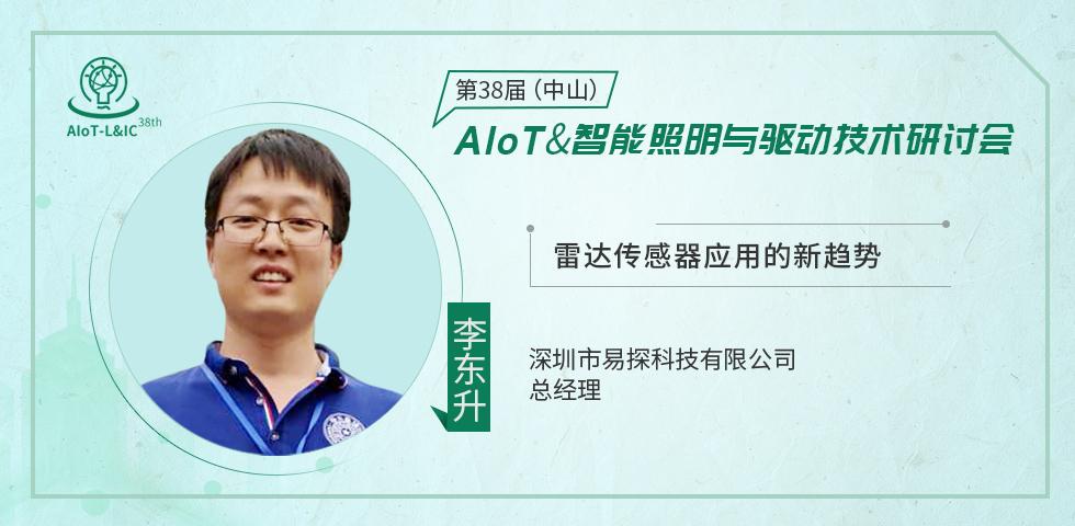 深圳市易探科技有限公司总经理 李东升