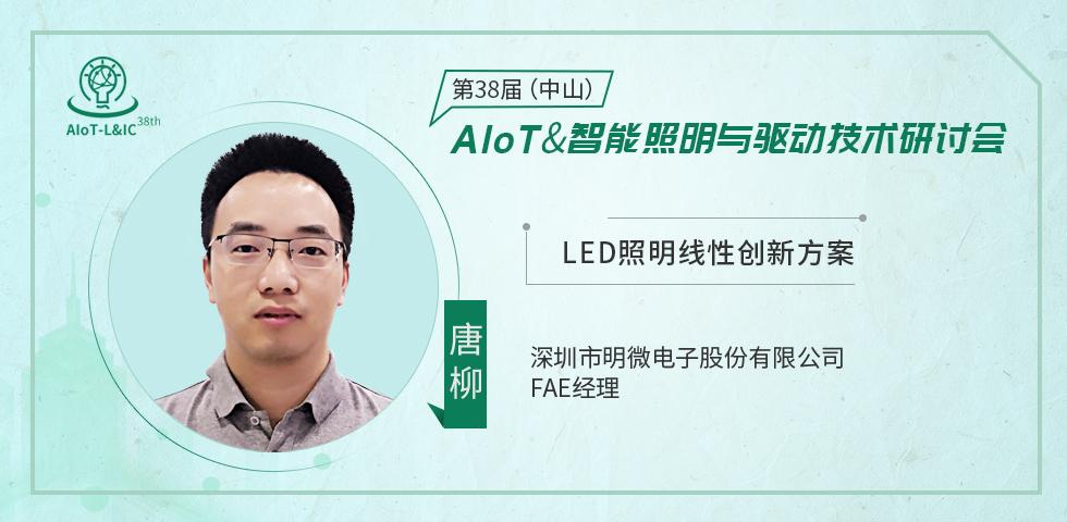 深圳市明微电子股份有限公司FAE经理 唐柳