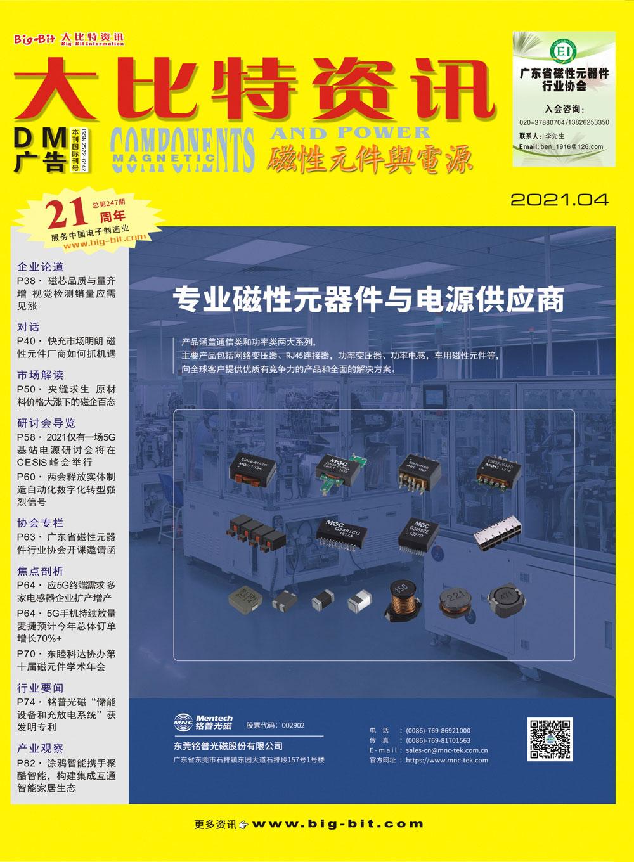 《磁性元件与电源》杂志2021年04月刊