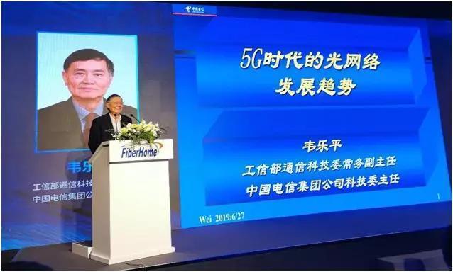韦乐平:全光网2.0时代全面开启,5G与千兆光网应协同发展
