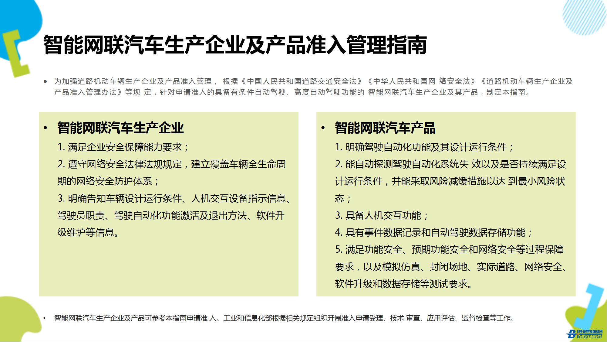 工信部公开征求智能网联汽车相关管理意见