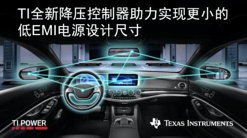 德州仪器(TI)推出全新的同步直流/直流降压控制器系列芯片