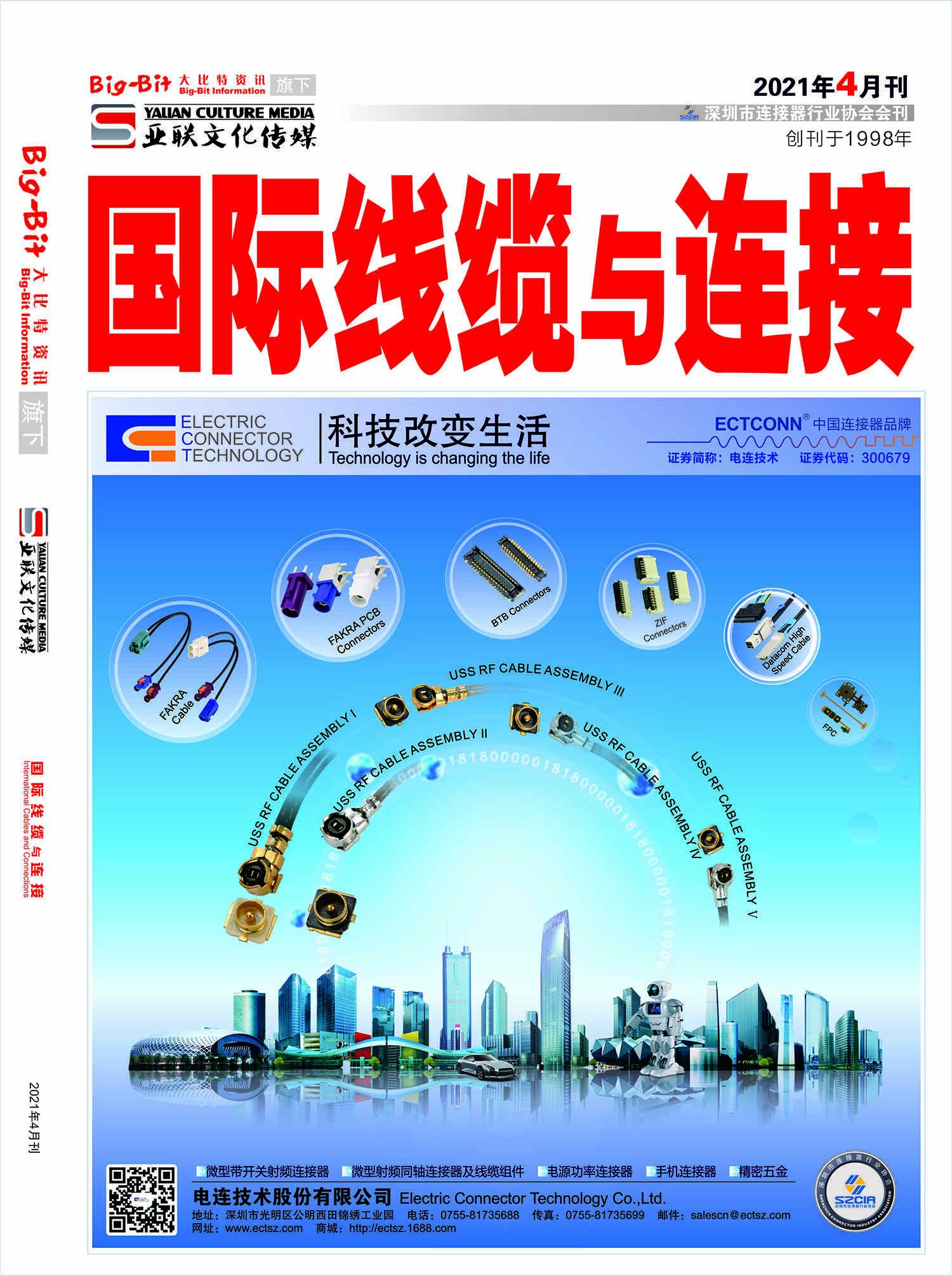 《国际线缆与连接》2021年4月刊
