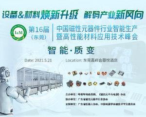 第16届磁性元器件技术峰会正式开启