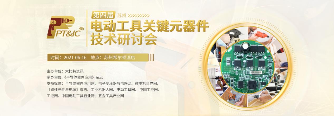 第四届(苏州)电动工具关键元器件技术研讨会(简称PT&IC4th)
