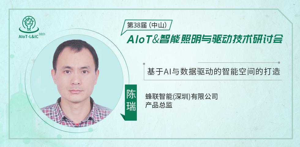 蜂联智能(深圳)有限公司产品总监 陈瑞