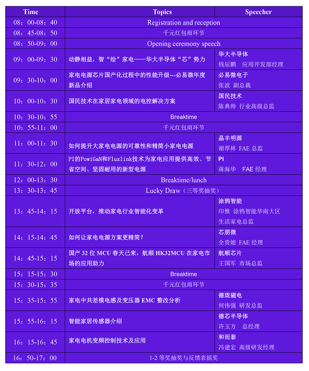 2021年顺德家电研讨会APS&IC16th参会指南一文公开!