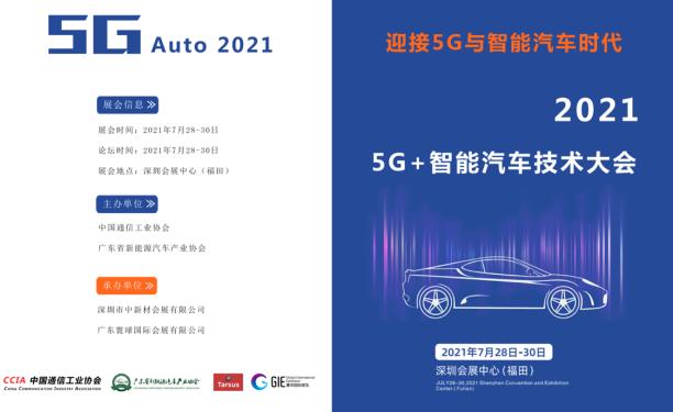 未來以來,智能汽車在5G時代下的發展