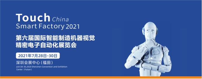 強強聯手丨誠邀聯華自動化設備(廣州)有限公司入駐第六屆智能制造電子自動化展
