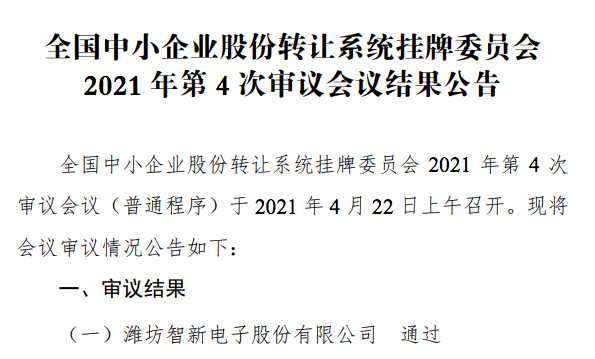 精选层2021年第4次审议会议结果出炉:智新电子过会
