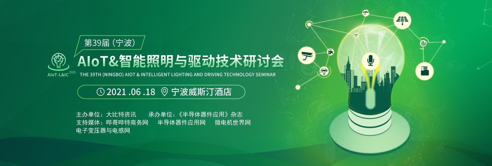 第39届(宁波)AIoT&智能照明与驱动技术研讨会(简称AIoT-L&IC39th)