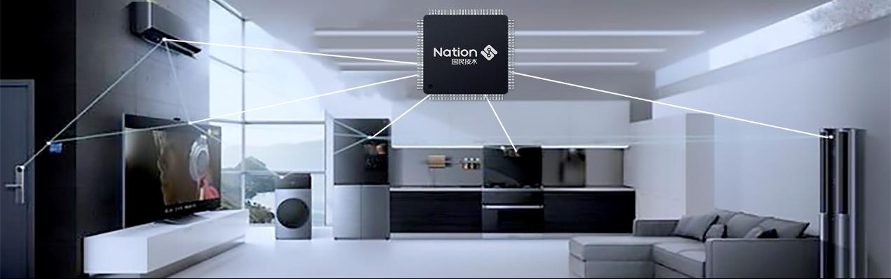国民技术32位通用安全MCU产品在智能家电控制领域的应用