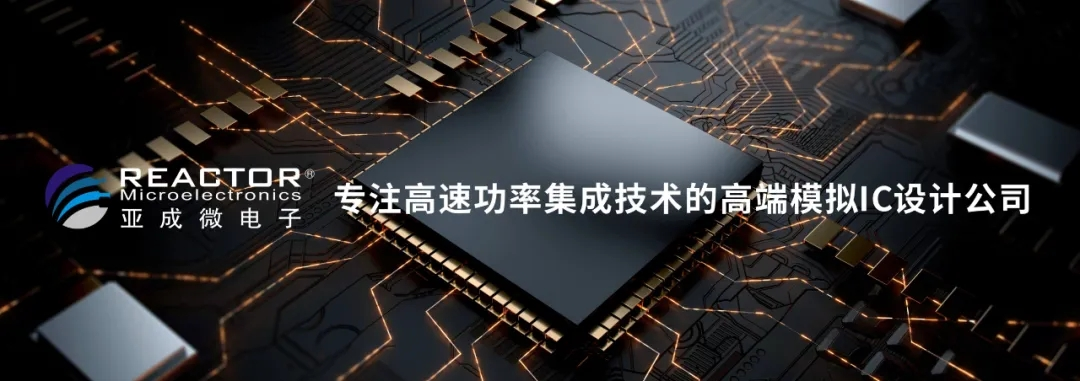 亚成微推出线性恒流 汽车LED大灯 驱动芯片RM9033GE
