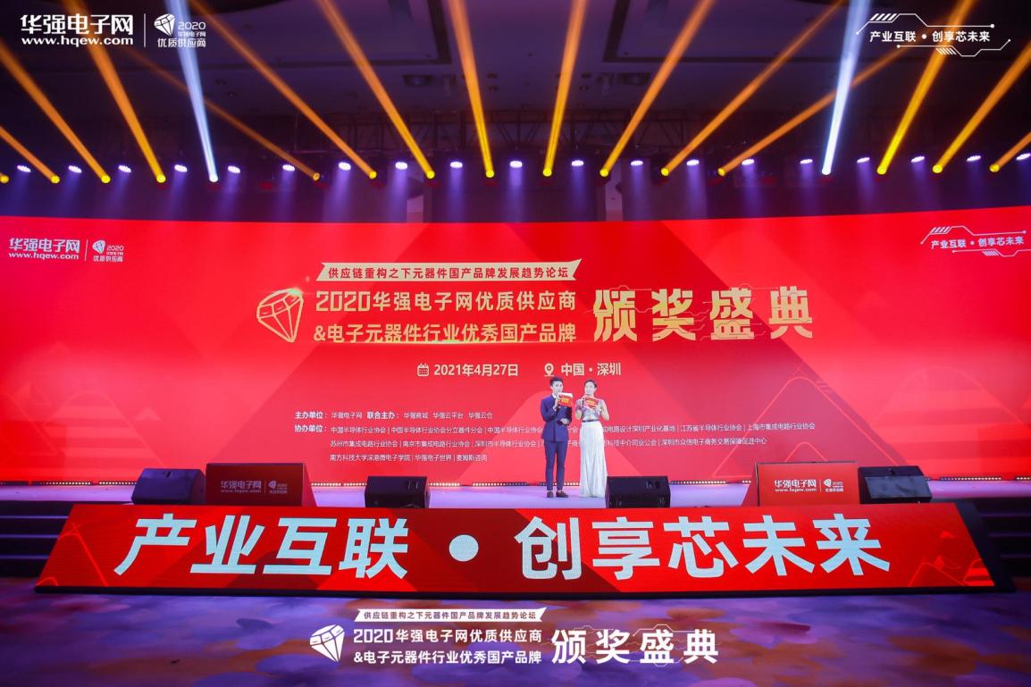 2020年度华强电子网优质供应商&电子元器件行业优秀国产品牌颁奖盛典——供应链重构