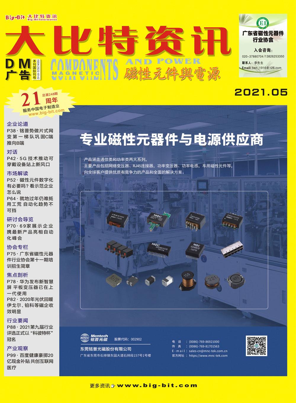 《磁性元件与电源》杂志2021年05月刊