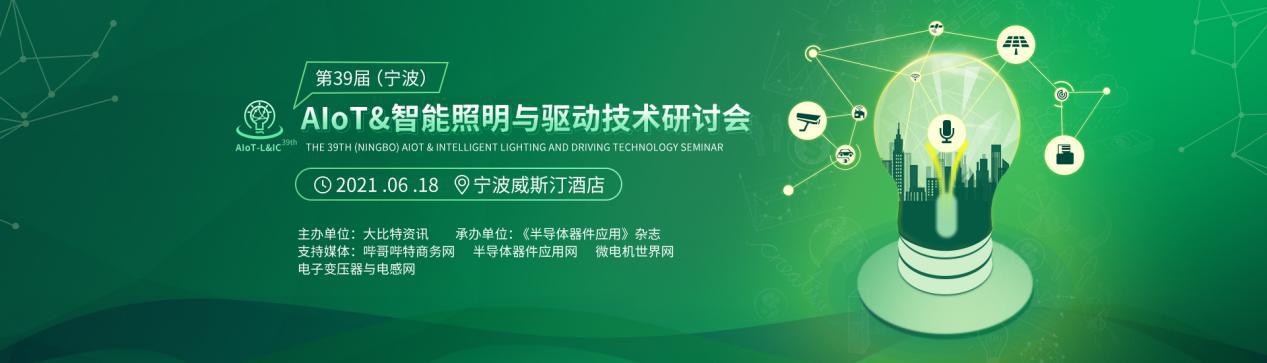 第39届(宁波)AIoT&智能照明与驱动技术研讨会(AIoT-L&IC39th)