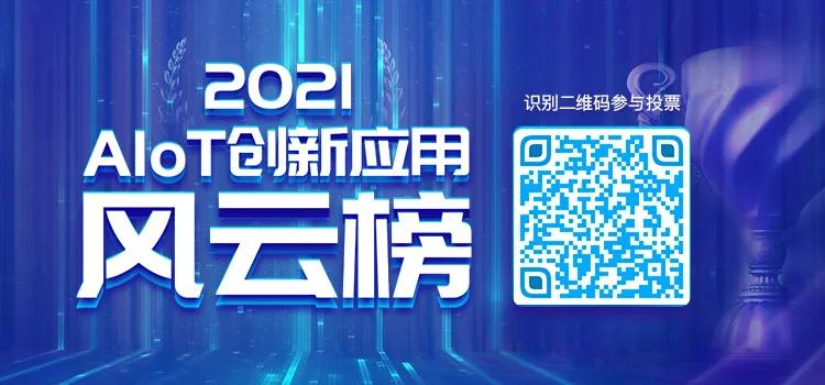 聚焦产业数字化升级——a&s 2021 AIoT 创新应用风云榜评选活动即日起正式开启!