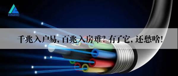 华创通信推出全新家庭光纤布线系统