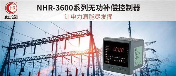 虹润新品:NHR-3600系列无功补偿控制器