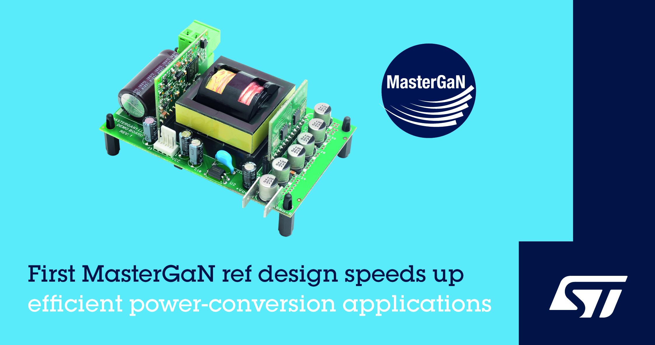 意法半导体发布MasterGaN参考设计并演示250W无散热器谐振变换器
