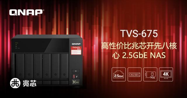 威联通推出TVS-675 2.5GbE NAS,采用兆芯开先八核处理器