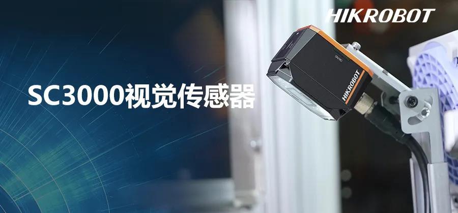 海康机器人SC3000视觉传感器化繁为简,助力视觉应用快速配置