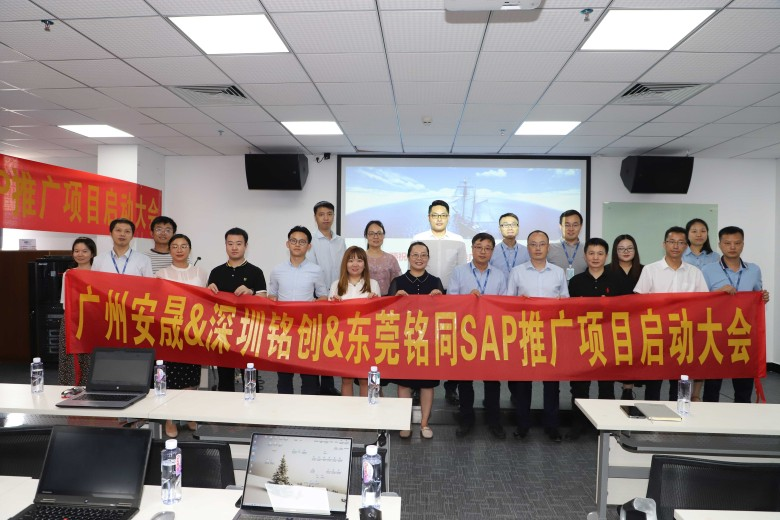 上海埃林哲助力东莞铭普光磁SAP推广项目正式启航!