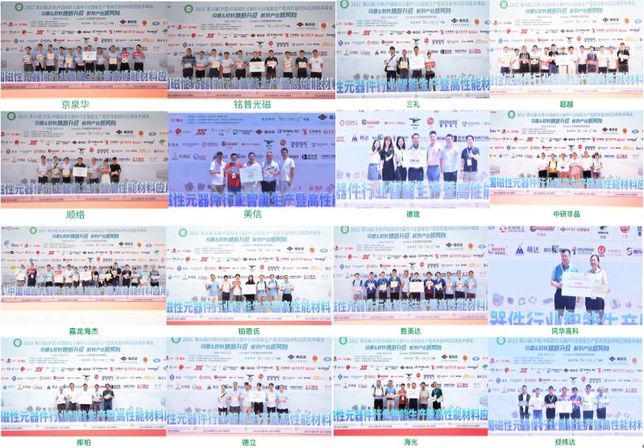 第十六届(华南)中国磁性元件智能生产暨高性能材料应用技术峰会部分组团企业合影