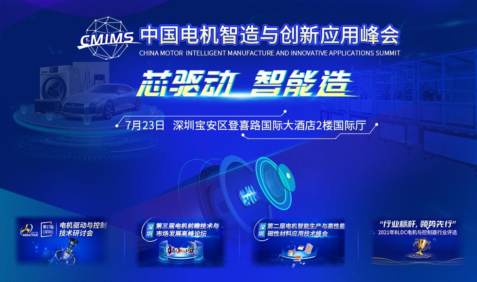 """抓住""""芯""""机遇,中国电机智造与创新应用峰会等你来"""