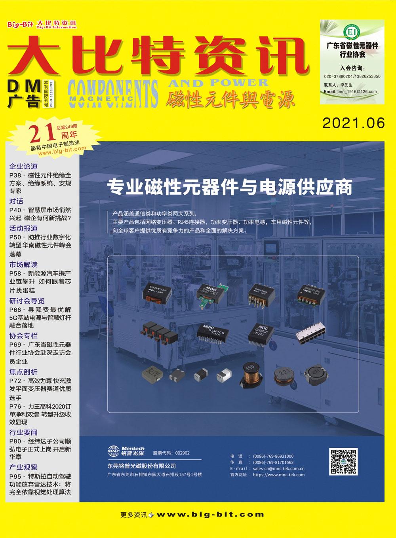 《磁性元件与电源》杂志2021年06月刊