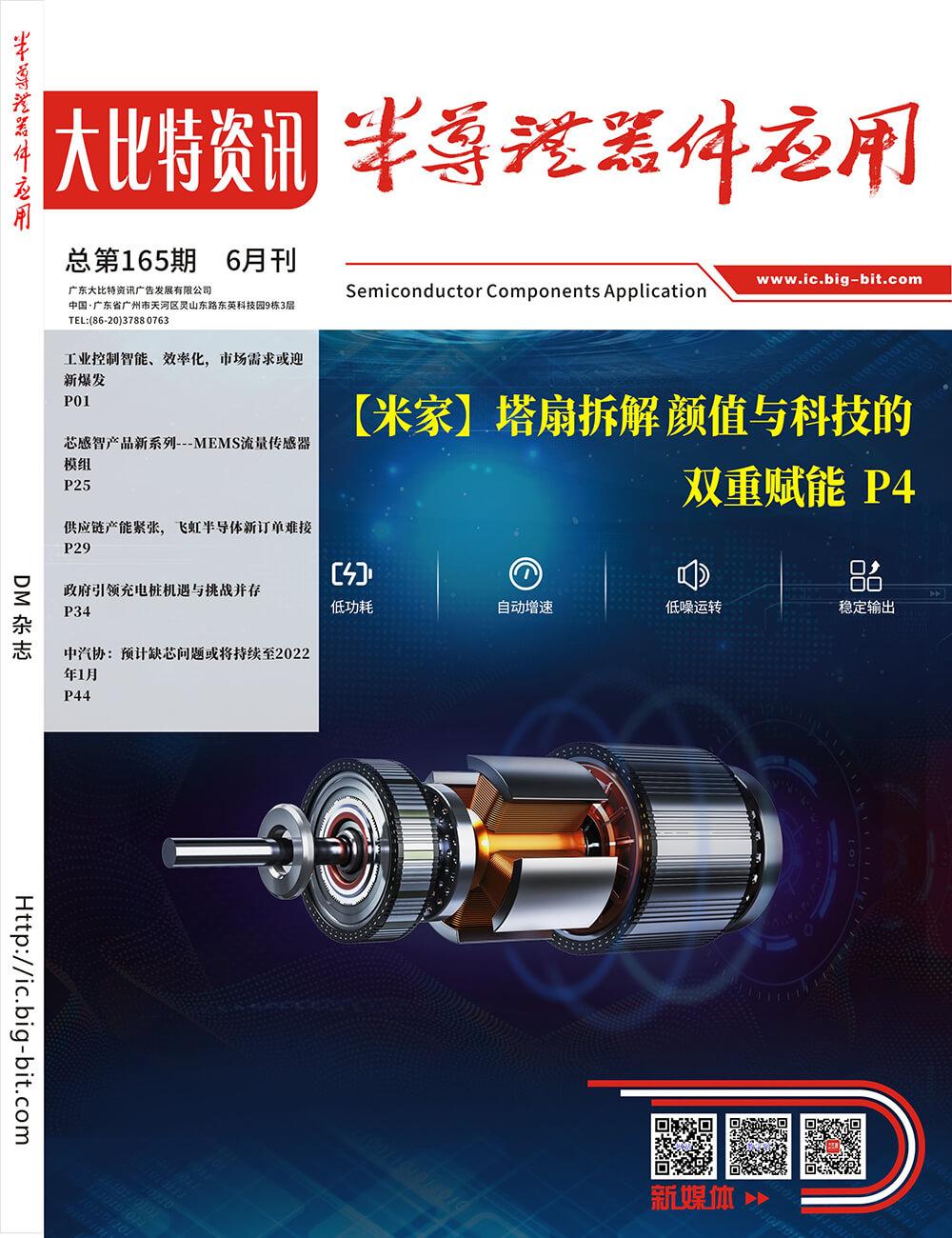 《半导体器件应用》2021年6月刊