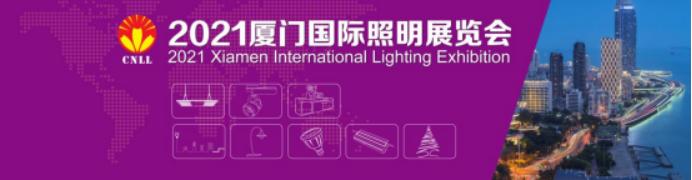 八月|2021厦门国际照明展览会