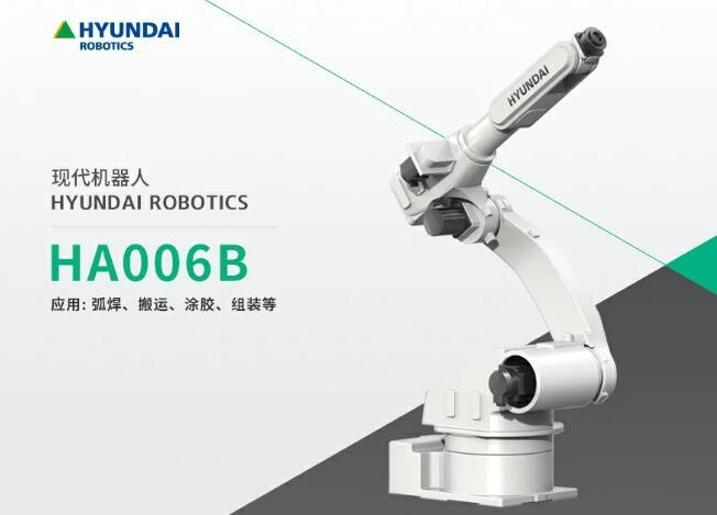 现代机器人   HA006B搬运车车架焊接项目解决方案