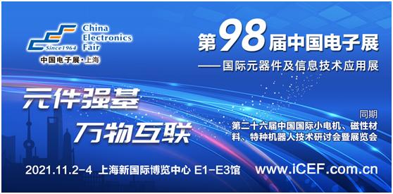 重磅 | 中国电子展联合IC交易网发布元器件综合指数