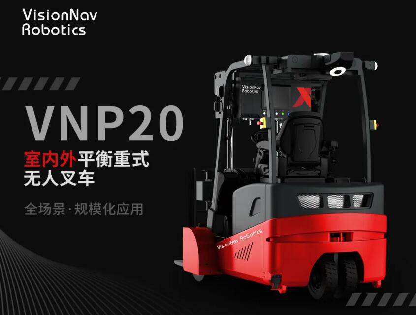 未来机器人发布VNP20室内外平衡重无人叉车,以外月台货车装卸为核心,实现全场景规模化