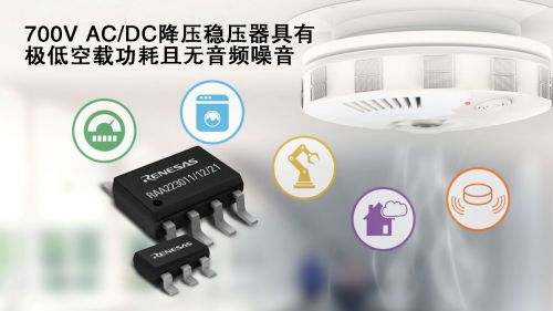瑞萨电子推出全新700V降压稳压器产品家族 可用于智能家居等应用