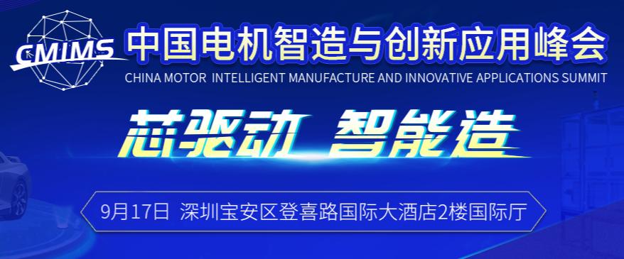 延期!中国电机智造与创新应用峰会推后至9月17日