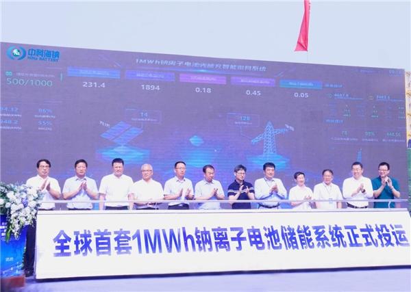 """全球首套1MWh钠离子电池储能系统正式投运 助力""""双碳""""目标达成"""