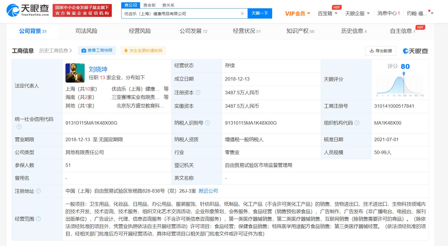 刘强东章泽天关联公司经营范围新增医疗器械销售