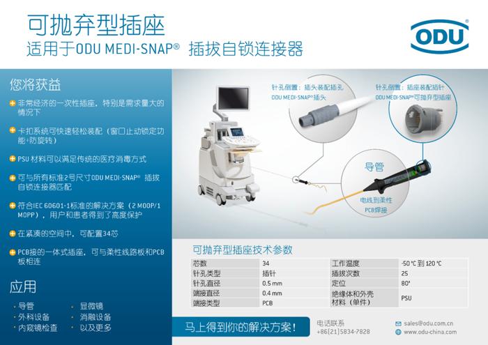 可抛弃型插座——适用于ODU MEDI-SNAP®插拔自锁连接器