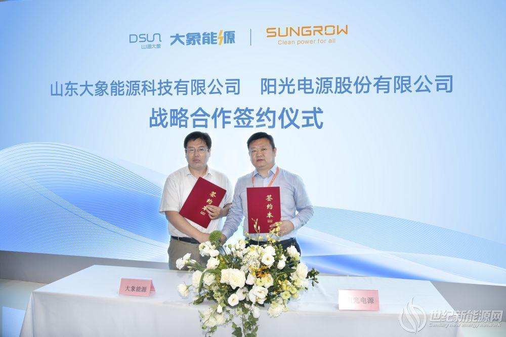 阳光电源发布欧标交流桩新品 加速布局欧洲市场