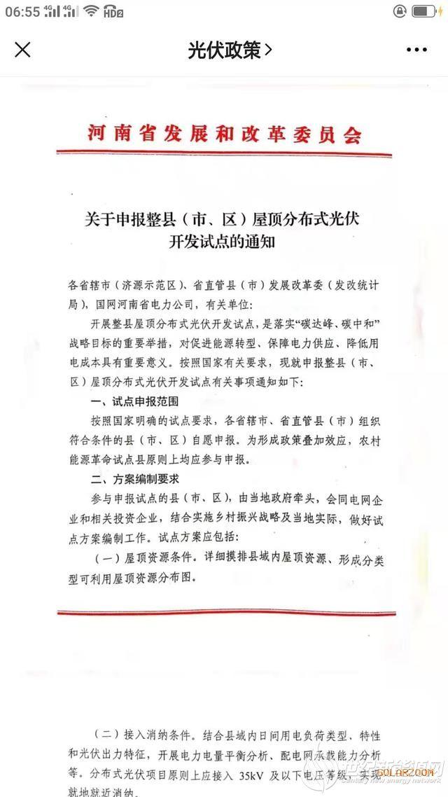 鹤壁:浚县光伏发电试点项目在这里受阻,谁能站出来为此调解