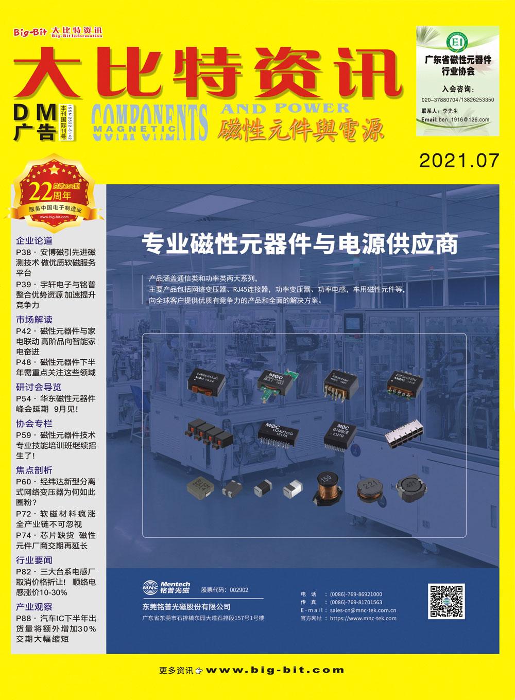 《磁性元件与电源》杂志2021年07月刊