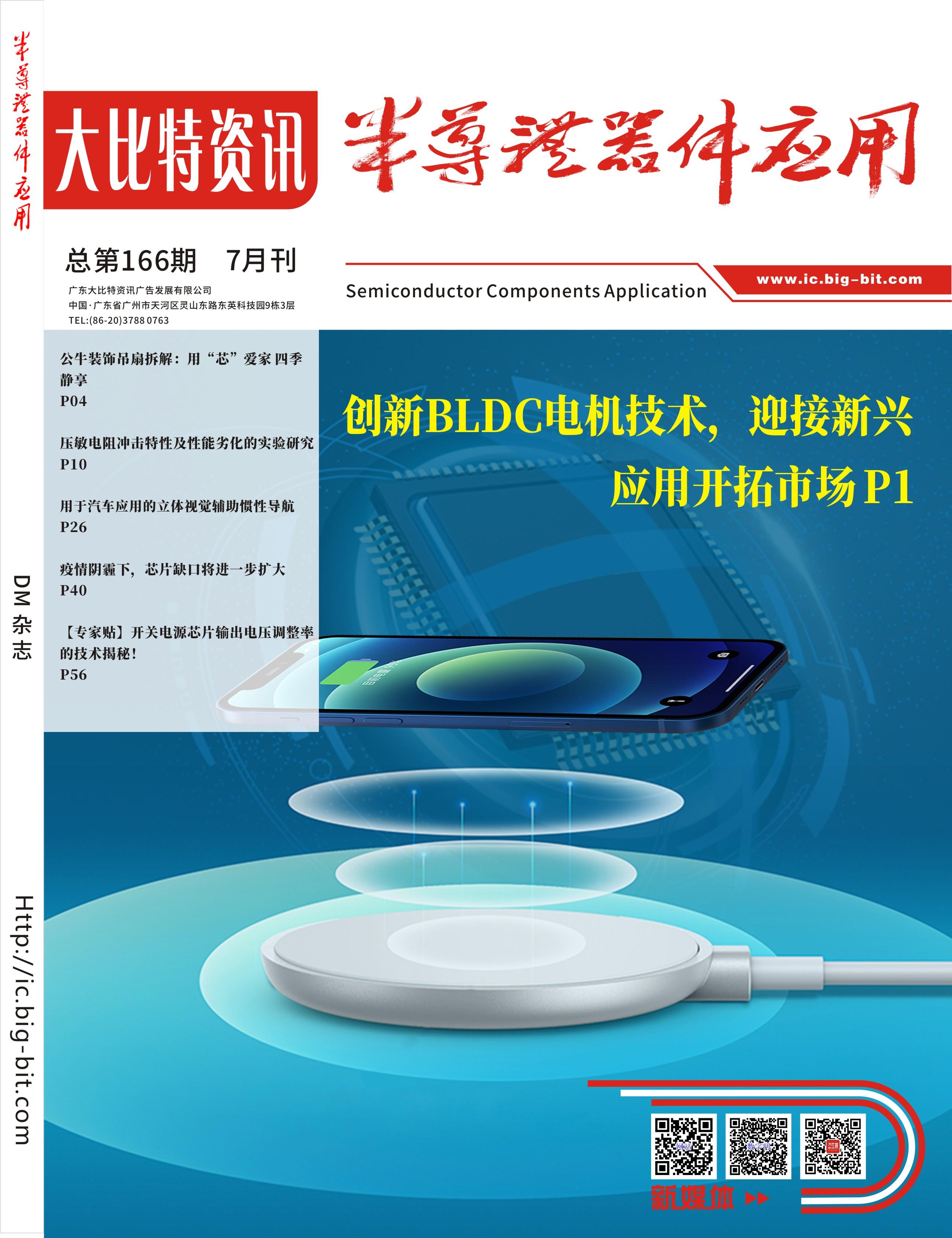 《半导体器件应用》2021年7月刊