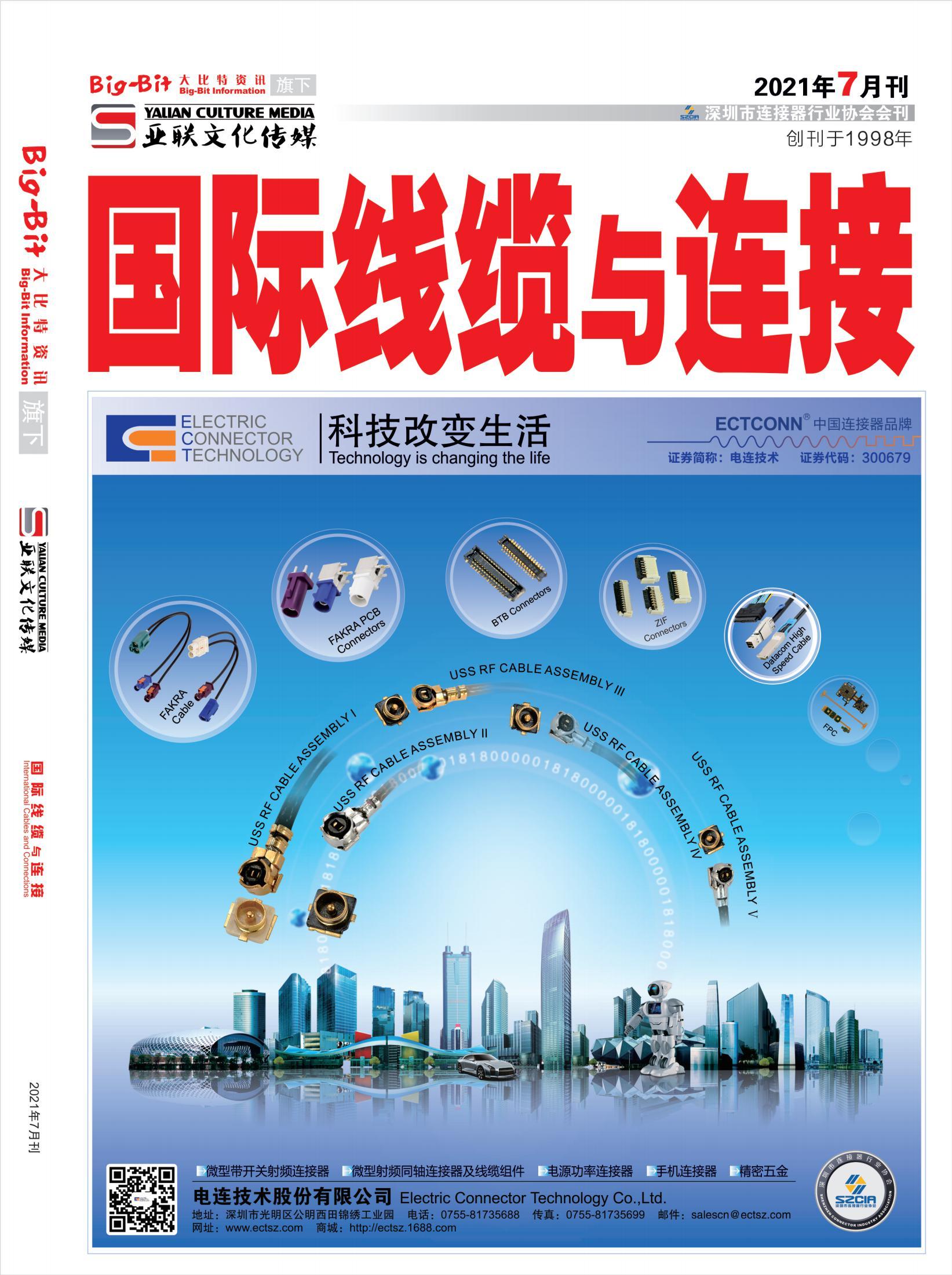 《国际线缆与连接》2021年7月刊
