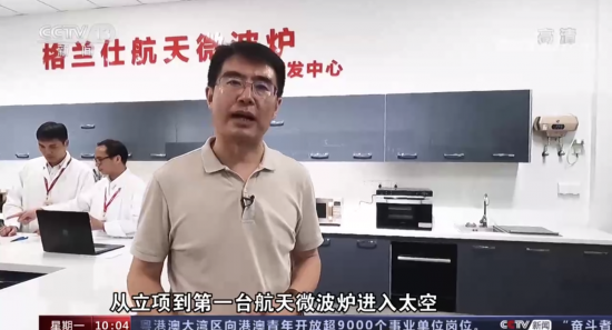 央视新闻揭秘格兰仕航天微波炉:是中国制造业创新能力的缩影!