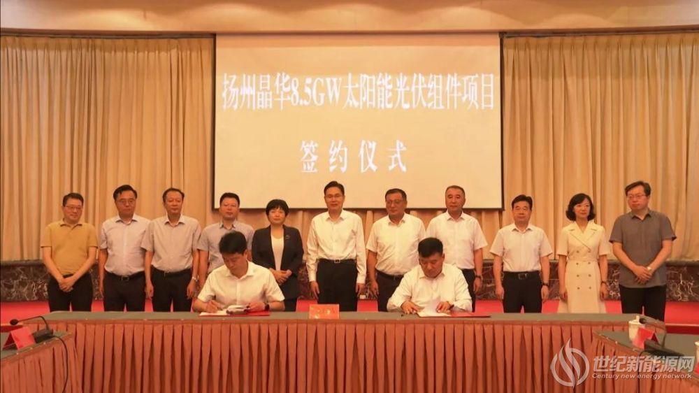 争创一流!晶华新能源8.5GW光伏组件项目签约江苏扬州市江都区
